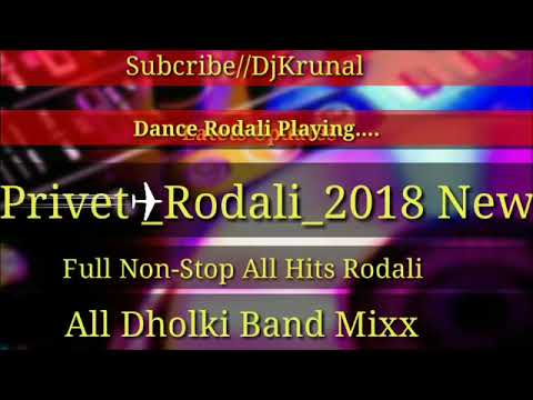 Rodali Song Non-Stop Playing 2018 All Private