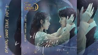[OFFICIAL INSTRUMENTAL] 헤이즈 (Heize) - 내 맘을 볼수 있나요 (Can You See My Heart)| Hotel Del Luna OST Part.5