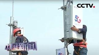 [中国新闻] 中国已建成超过25万个5G基站 | CCTV中文国际