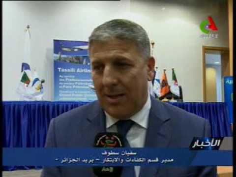 jt de 20h du jeudi 23 fevrier 2017 convention entre Algerie Poste et Tassili Airlines en présence de
