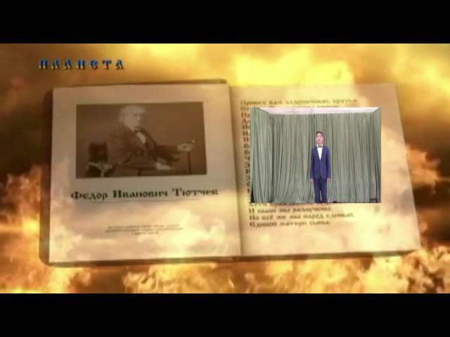 Изображение предпросмотра прочтения – АртурГаскаров читает произведение «Цицерон» Ф.И.Тютчева