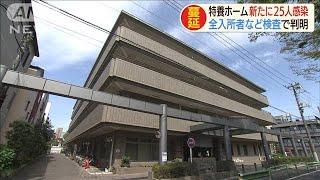 特養ホーム新たに25人感染 全入所者など検査で判明(20/04/29)