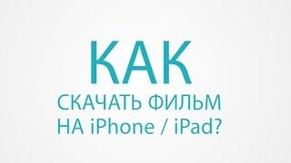 Как добавить фильм в iPhone / iPad?