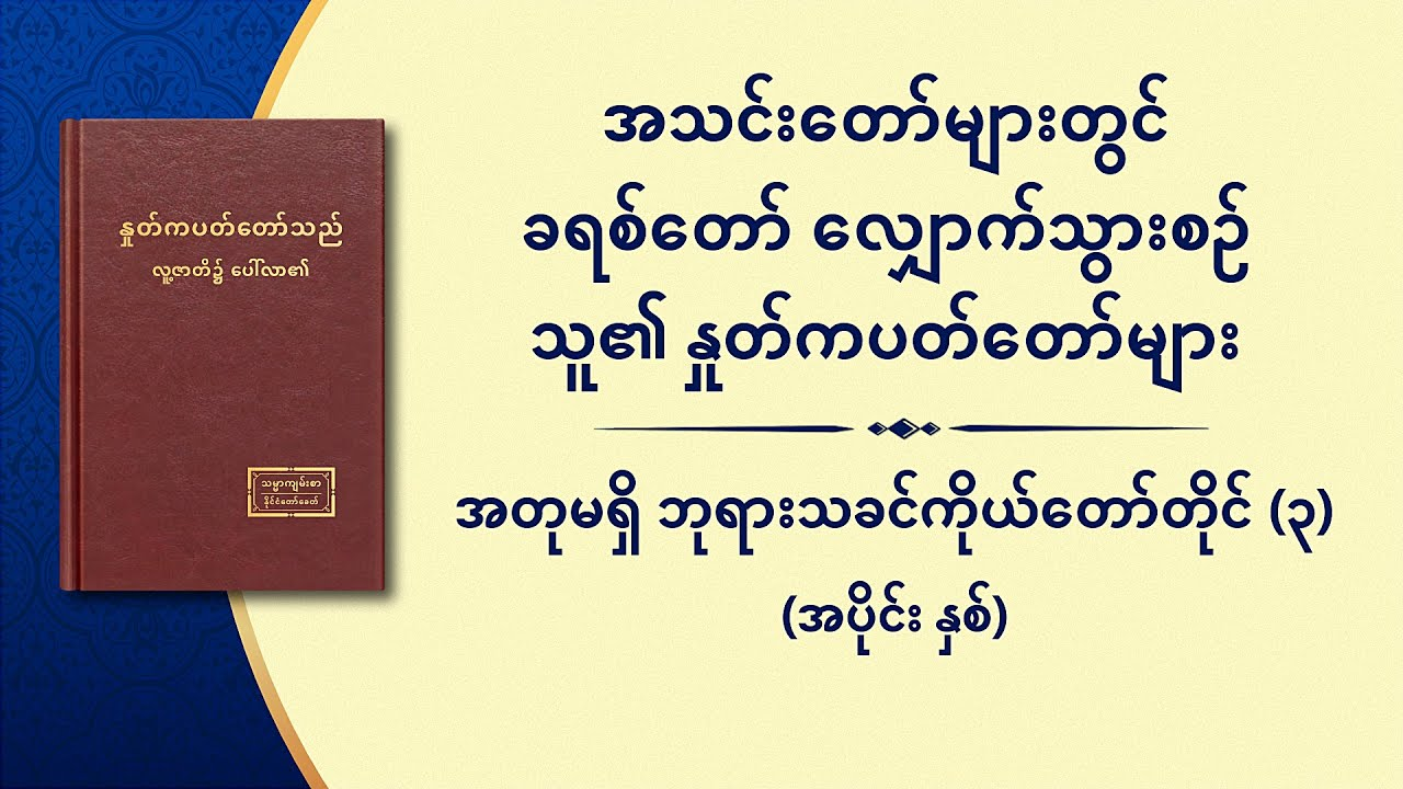 အတုမရှိ ဘုရားသခင်ကိုယ်တော်တိုင် (၃) ဘုရားသခင်၏ အခွင့်အာဏာ (၂) (အပိုင်း နှစ်)