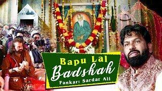 Bapu Lal Badshah   Sardar Ali   Barsi Almast Baba Lal Badshah Ji Nakodar 2019   Punjabi Sufiana