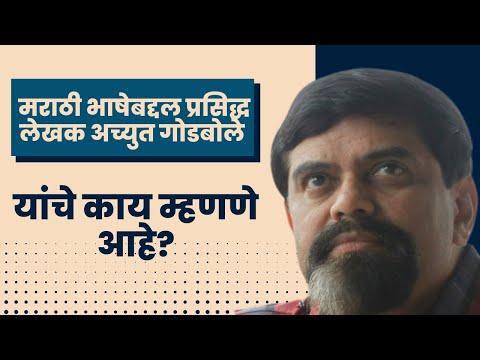 Author Achyut Godbole Speaks frankly in Marathi Sahitya Sammelan