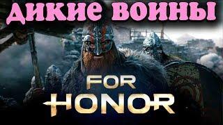 Честь и центурион - For Honor Битва на смерть