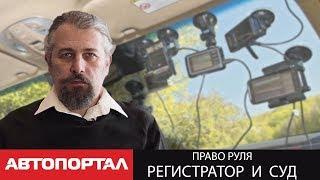 Адвокат советует: Видеорегистратор ваш свидетель в суде