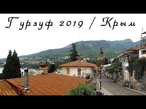 Крым / Гурзуф 2019