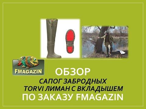 Обзор сапог забродных Torvi Лиман с вкладышем по заказу Fmagazin