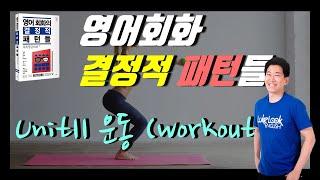 ★결정적 패턴들 책을 추천하는 이유 및 Unit11– Workout (운동) 전체대화 Drill || 룩룩잉글리쉬