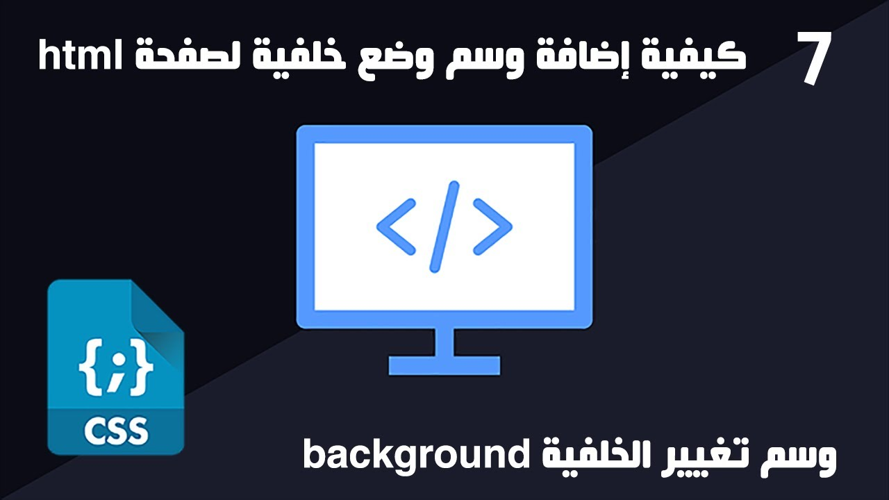 درس 7 Css تغيير خلفية لصفحة Html كيفية إضافة خلفية لصفحة Html Youtube