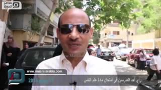 مصر العربية | رأي أحد المدرسين في امتحان مادة علم النفس