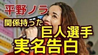 """平野ノラ 関係持った巨人の選手を""""実名告白"""" 関連動画 大ブレイク! 平..."""