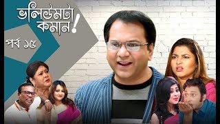 Volumeta Koman   ভলিউমটা কমান   Episode 15   Mir Sabbir   Jenny   Fazlur Rahman Babu   Nowsheen