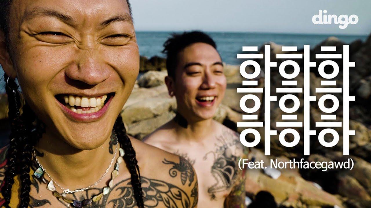 [MV] 제이통 - 하하하하하하하하하 (Feat. Northfacegawd) | [DF FILM] J-Tong - HAHAHAHAHAHAHAHAHAHA