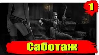 Прохождение The Saboteur: Серия №1 - Саботаж