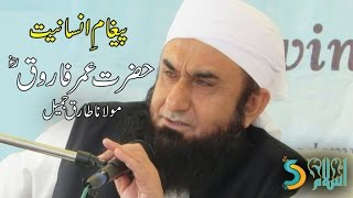 Maulana Tariq Jameel - Hazrat Umar Farooq (R.A)   Paigham e Insaniyat Vol #1