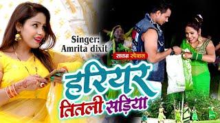 #video हरियर तितली सड़ियां ।। सावन और #Barish का बेहद रोमांटिक वीडियो ।। #Amrita_dixit Kajri 2021