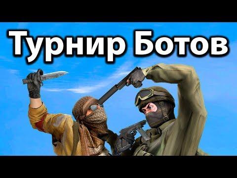 Официальный турнир Ботов в Counter Strike Global Offensive