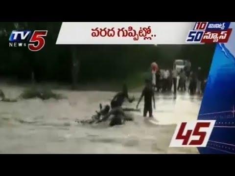 10 Minutes 50 News | 1st August 2017 | TV5 News