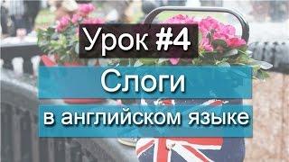 урок #4 // Lesson #4 Слоги в английском языке