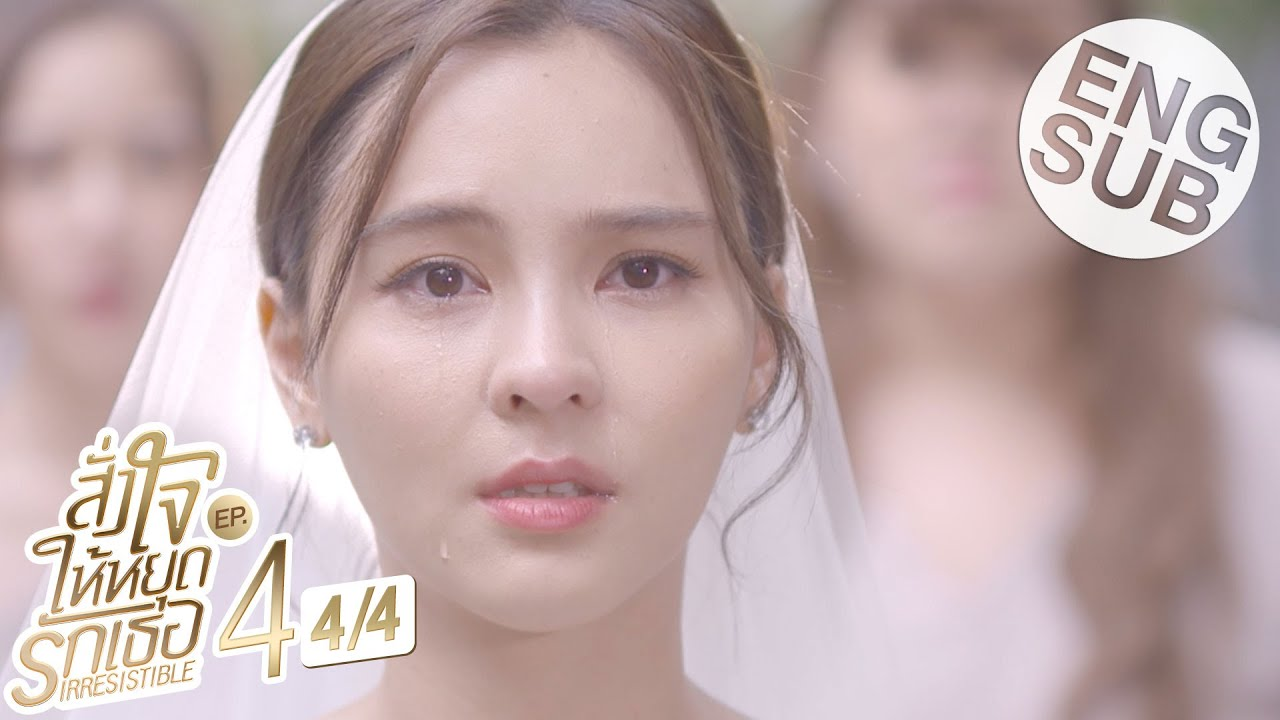 [Eng Sub] สั่งใจให้หยุดรักเธอ IRRESISTIBLE | EP.4 [4/4]