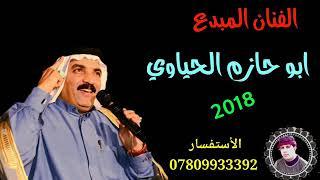 ابوحازم الحیاوی موال