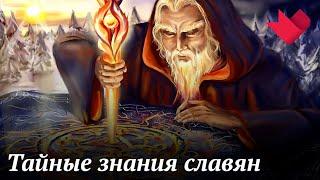 Древние славяне − потомки внеземных цивилизаций? | Раскрывая мистические тайны