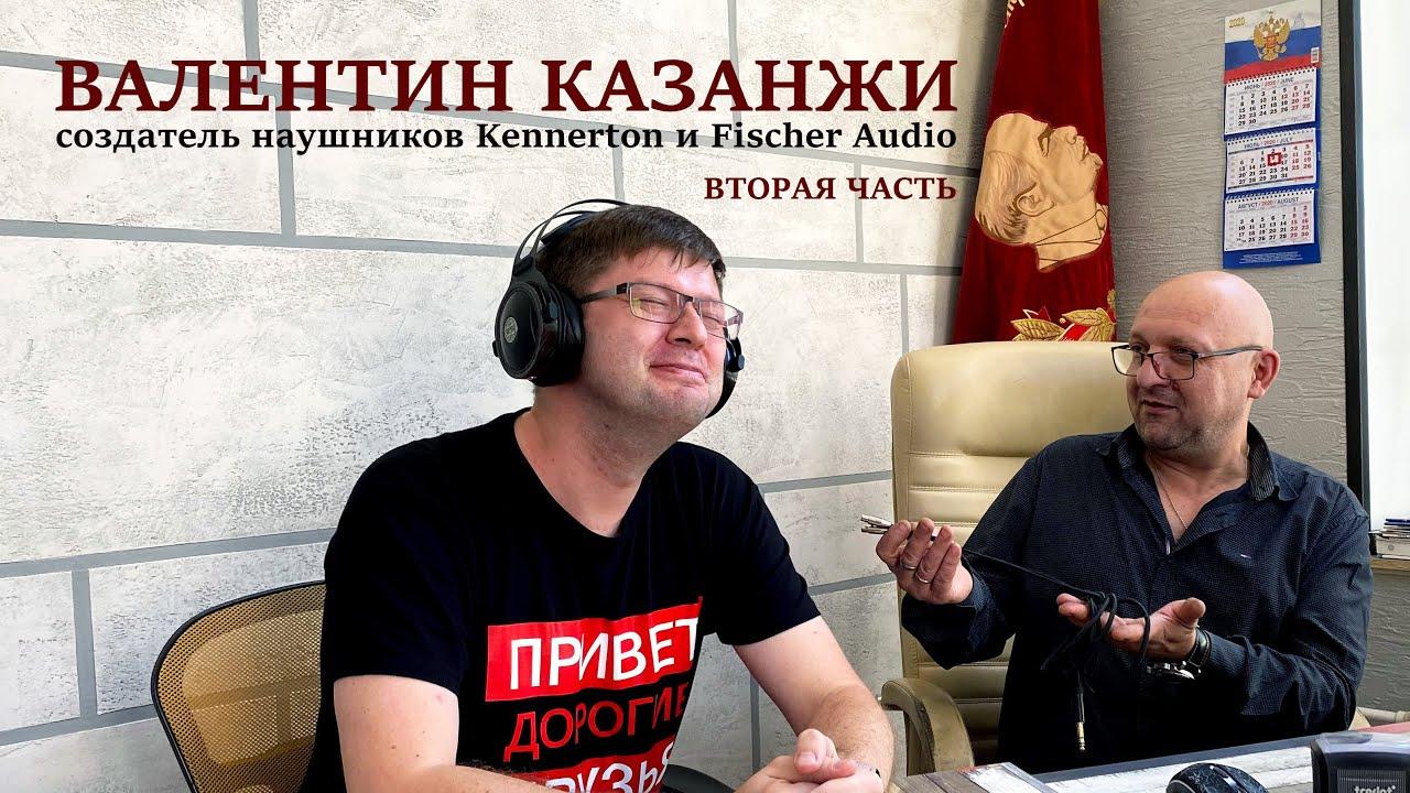 V-LIVE: Валентин Казанжи, создатель Kennerton и Fischer Audio. Откровенно о мире Hi-Fi. Часть 2