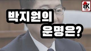 박지원•박원순•백선엽의 운명 [김경재]