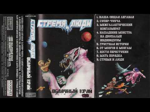 Облачный Край - Стремя И Люди (1985, 1996)