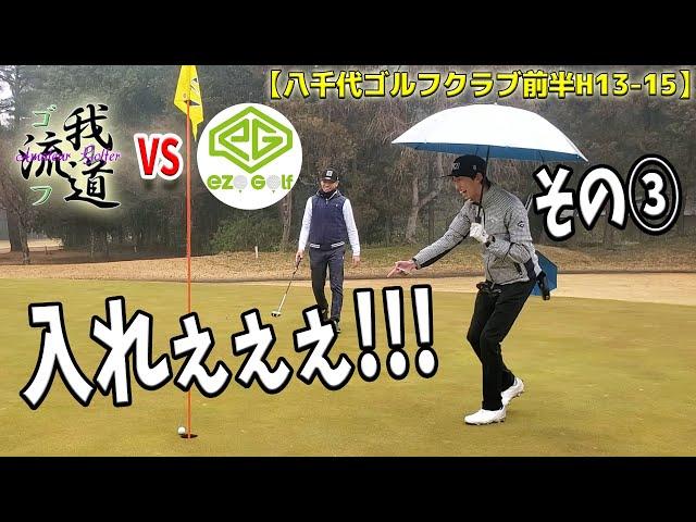 【VS EZO GOLF③】両チーム1オーバーの激戦!【八千代ゴルフクラブ前半H16-18】