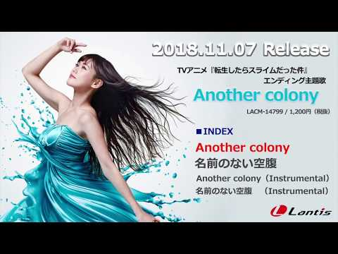 TRUE / 「Another colony」試聴動画