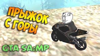 ч.03 Байкеры Камикадзе в GTA-SA:MP - Прыжок с горы