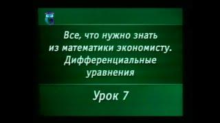 Математика. Урок 7.7. Дифференциальные уравнения. Комплексные числа. Экспоненциальная форма записи