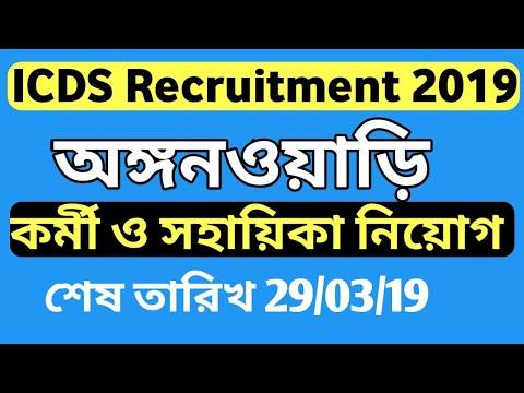 Anganwadi karmee & Helper recruitment 2019 district Jalpaiguri in west  Bengal   ICDS Recruitment