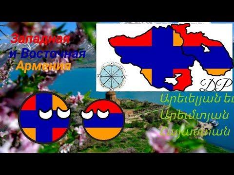 Страны прошлого времени Западная и Восточная Армения I Արեւելյան եւ Արեւմտյան Հայաստան