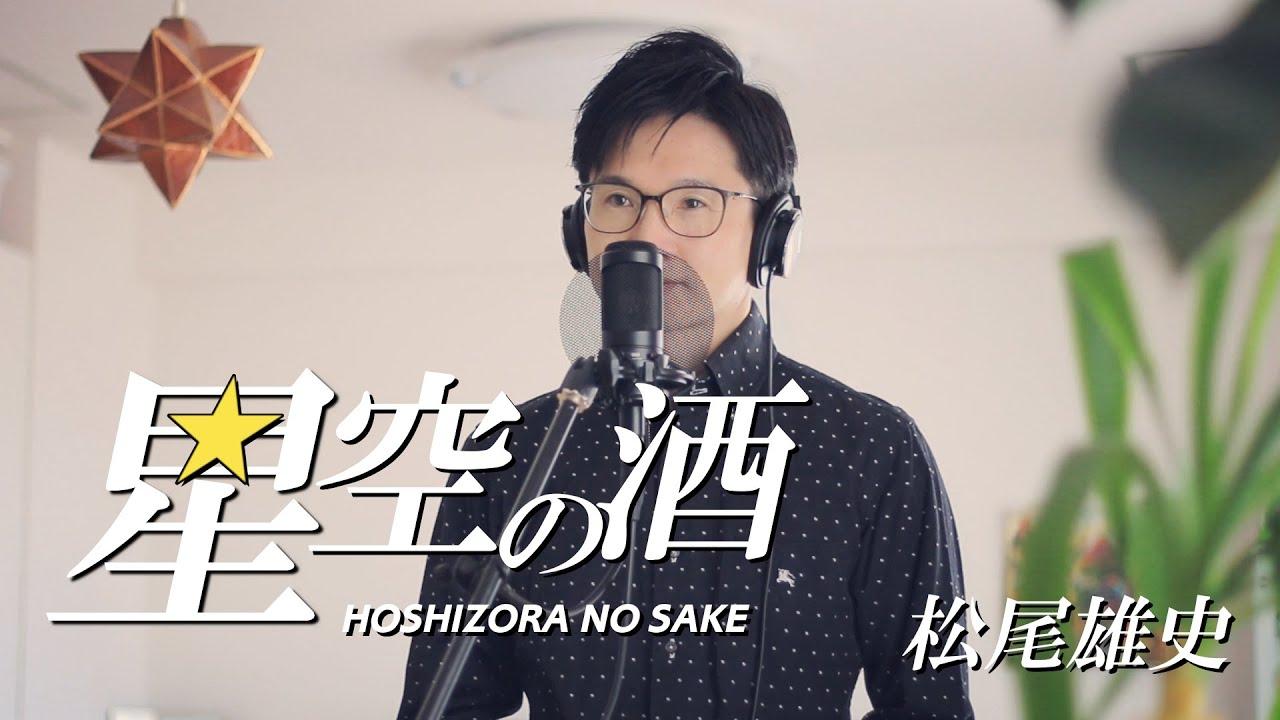 星空の酒 / 松尾雄史 cover by Shin