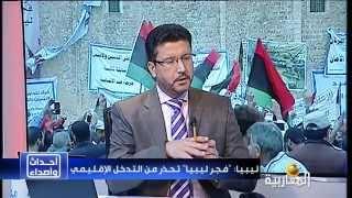 """ليبيا: """"فجر ليبيا"""" تحذر من التدخل الإقليمي"""