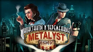 BioShock Infinite: Burial at Sea | Сюжет НЕ_Вкратце