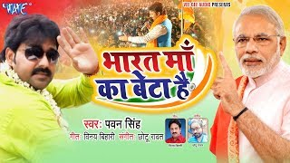 Pawan Singh का जबरजस्त विजय बधाई गीत Bharat Maa Ka Beta Hai BJP Winning Celebration Song 2019