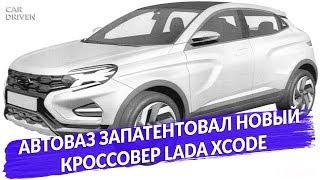 АВТОВАЗ ЗАПАТЕНТОВАЛ НОВЫЙ КРОССОВЕР LADA XCODE / LADA XCODE ЗА ПОЛТОРА МИЛЛИОНА РУБЛЕЙ