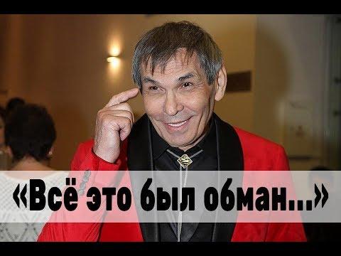 Алибасов признался, что обманул всех! Последние новости, Бари алибасов