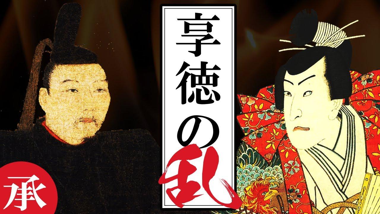【室町時代】148.2 古河公方と堀越公方はどのように成立したのか【日本史】