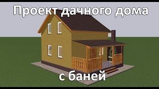Проект дачного дома с баней(Представляю вашему вниманию проект дачного дома с баней из газоблока. Размеры дачного домика 6х6 м + терраса..., 2015-05-29T16:58:26.000Z)