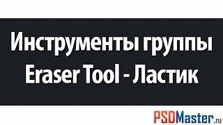 Инструменты фотошоп - Eraser Tool (Ластик)