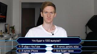 #1000 БЫТЬ ИЛИ НЕ БЫТЬ? АНОНС