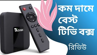 Tanix TX3 Mini Review | kuntal | Android TV Box