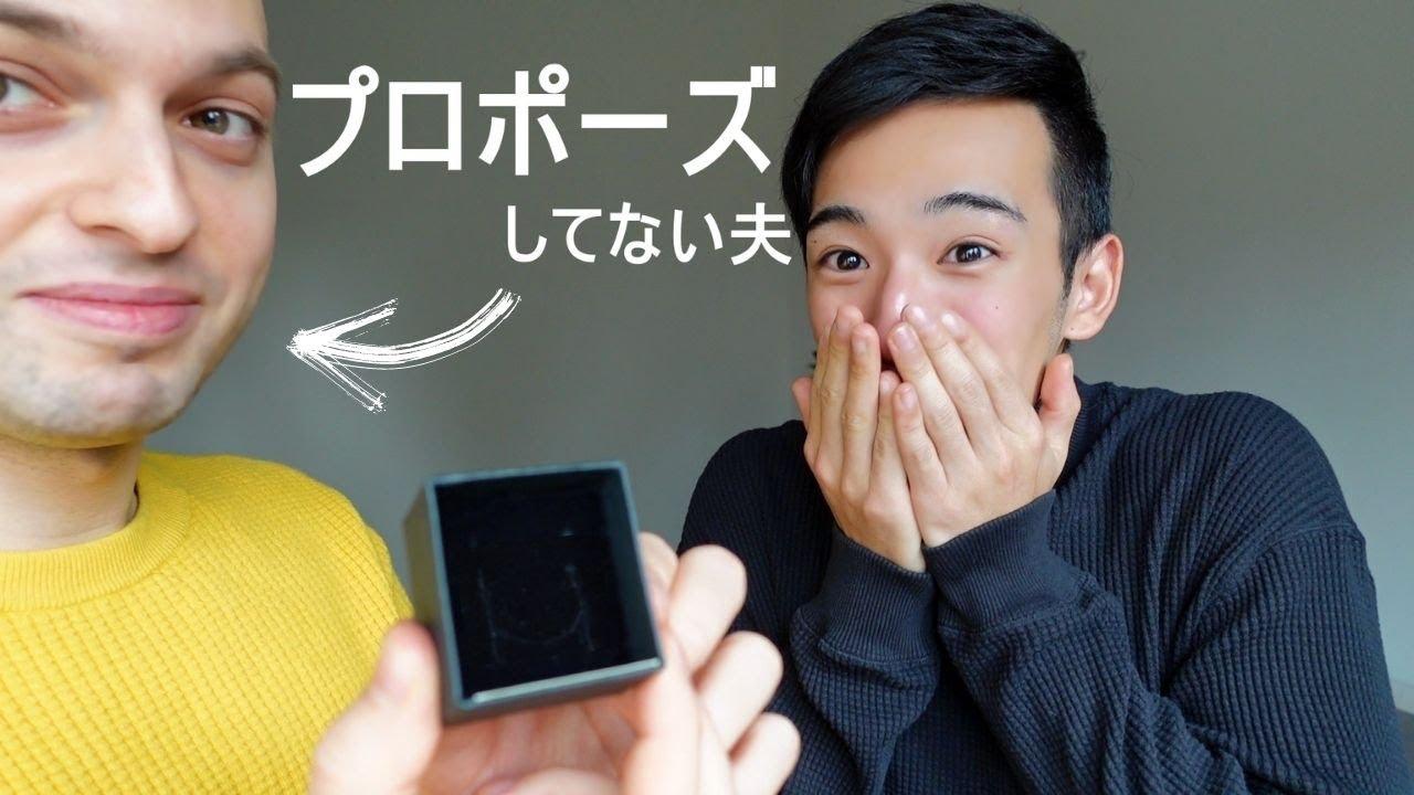 夫初企画】プロポーズしなかったけど、不満なの?(国際夫夫)/ ENG & ITA SUB - YouTube
